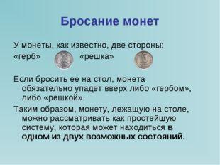 Бросание монет У монеты, как известно, две стороны: «герб» «решка» Если бро