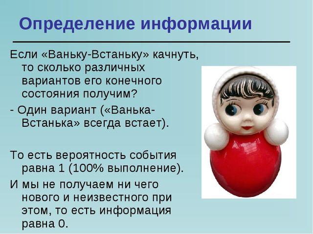 Определение информации Если «Ваньку-Встаньку» качнуть, то сколько различных в...
