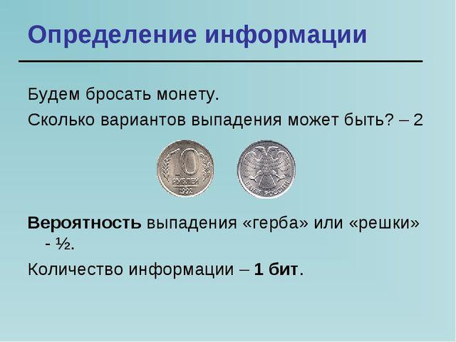 Определение информации Будем бросать монету. Сколько вариантов выпадения може...
