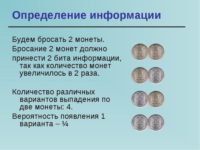Определение информации Будем бросать 2 монеты. Бросание 2 монет должно принес...