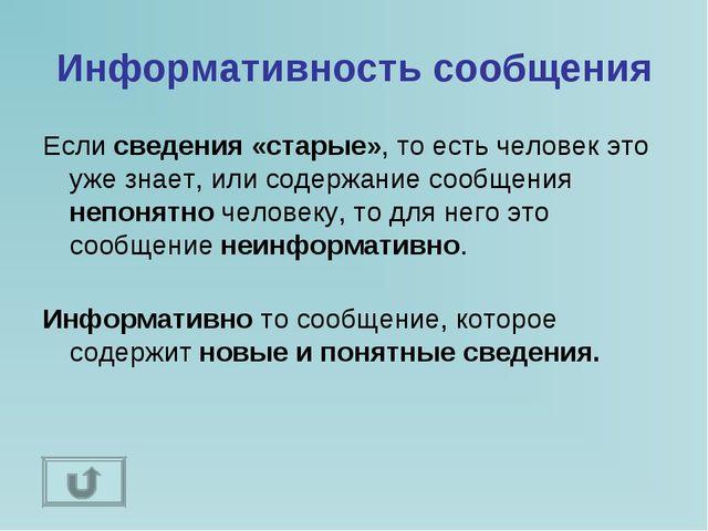 Информативность сообщения Если сведения «старые», то есть человек это уже зна...