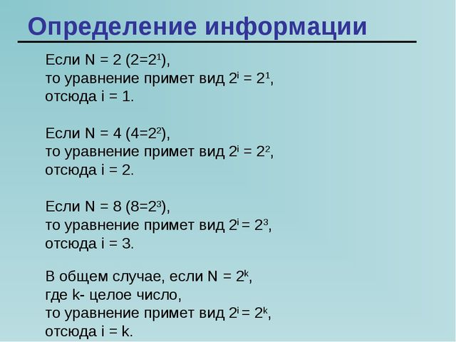 Определение информации Если N = 2 (2=21), то уравнение примет вид 2i = 21, от...