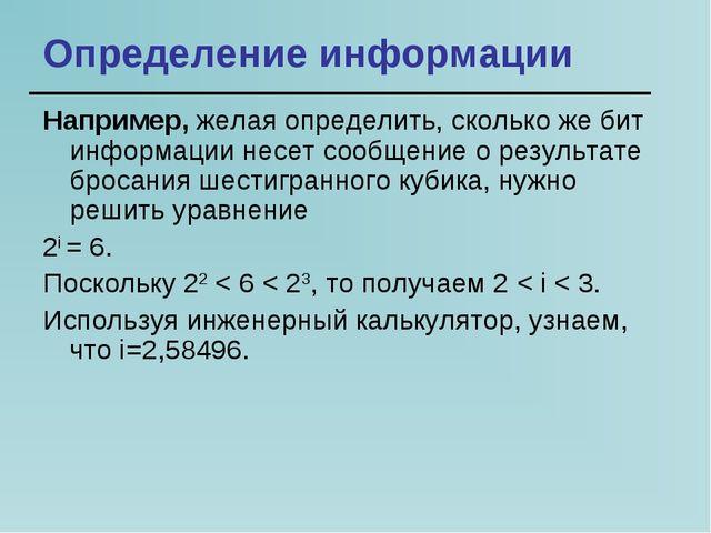 Определение информации Например, желая определить, сколько же бит информации...