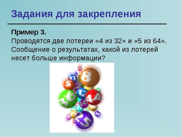 Задания для закрепления Пример 3. Проводятся две лотереи «4 из 32» и «5 из 64...