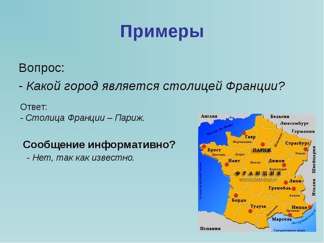 Примеры Вопрос: - Какой город является столицей Франции? Ответ: - Столица Фра...