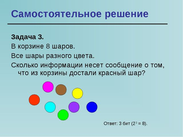 Самостоятельное решение Задача 3. В корзине 8 шаров. Все шары разного цвета....