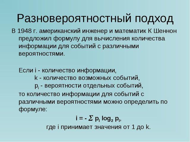 Разновероятностный подход В 1948 г. американский инженер и математик К Шеннон...