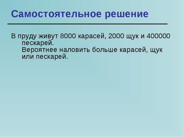 Самостоятельное решение В пруду живут 8000 карасей, 2000 щук и 400000 пескаре...