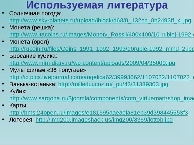 Используемая литература Солнечная погода: http://www.sky-planets.ru/upload/ib...