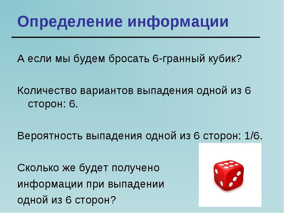 Определение информации А если мы будем бросать 6-гранный кубик? Количество ва...