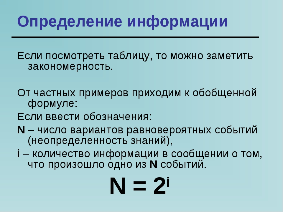 Определение информации Если посмотреть таблицу, то можно заметить закономерно...