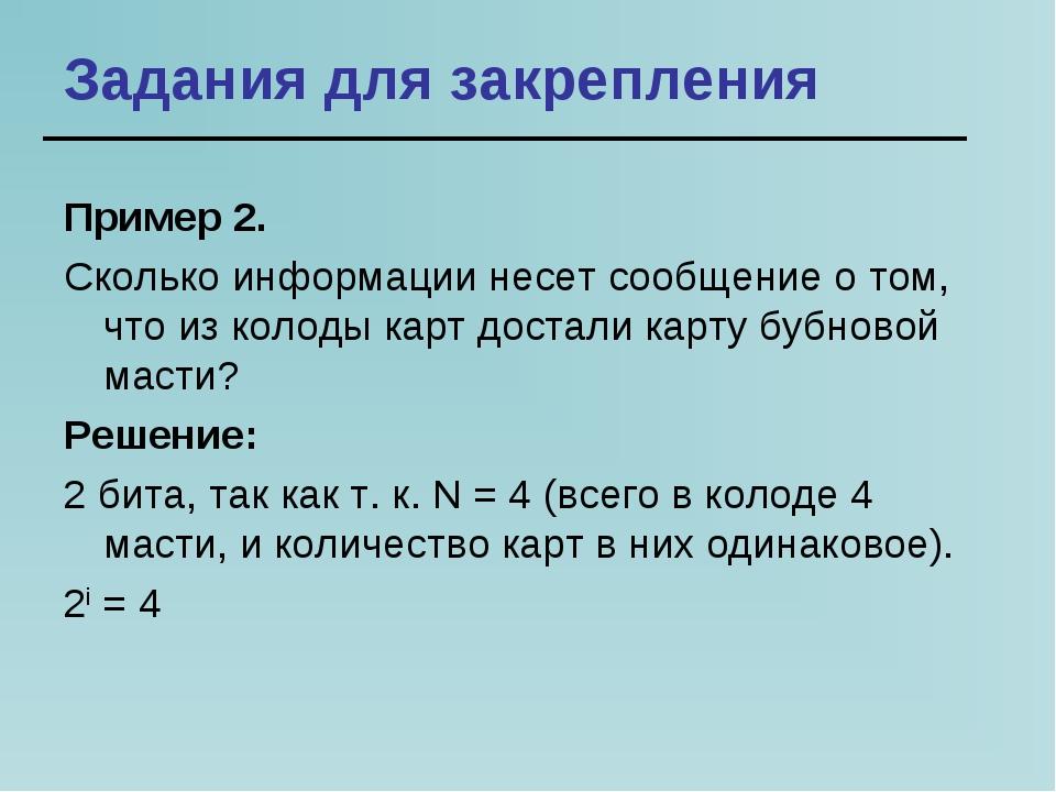 Задания для закрепления Пример 2. Сколько информации несет сообщение о том, ч...
