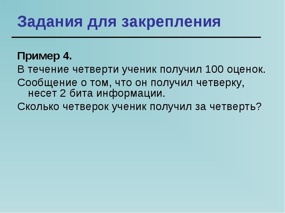 Задания для закрепления Пример 4. В течение четверти ученик получил 100 оцено...