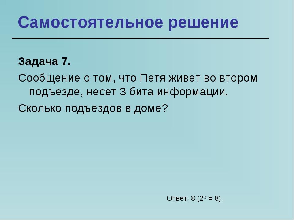 Самостоятельное решение Задача 7. Сообщение о том, что Петя живет во втором п...