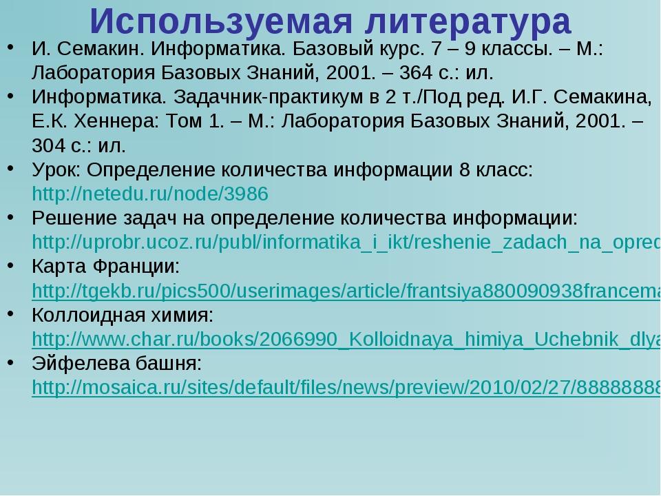 Используемая литература И. Семакин. Информатика. Базовый курс. 7 – 9 классы....