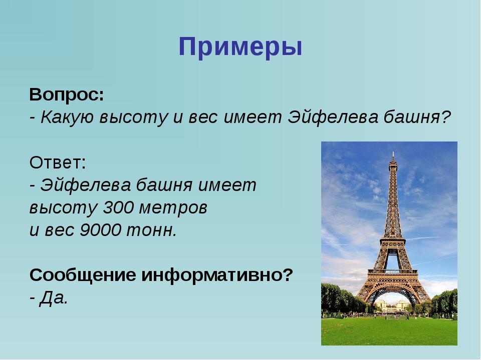 Примеры Вопрос: - Какую высоту и вес имеет Эйфелева башня? Ответ: - Эйфелева...