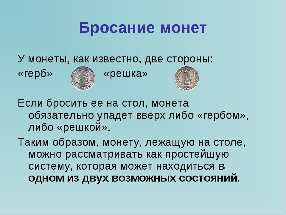 Бросание монет У монеты, как известно, две стороны: «герб» «решка» Если бро...
