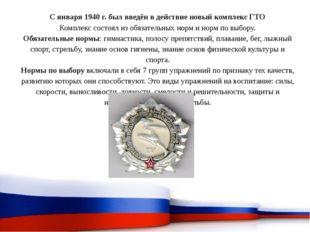 С января 1940 г. был введён в действие новый комплекс ГТО Комплекс состоял из