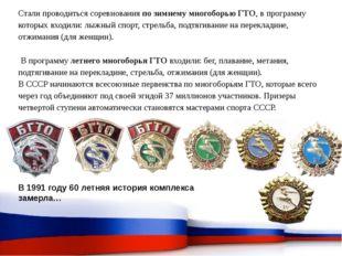 Стали проводиться соревнования по зимнему многоборью ГТО, в программу которых