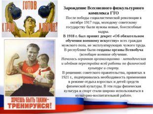Зарождение Всесоюзного физкультурного комплекса ГТО После победы социалистиче