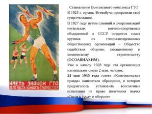 Становление Всесоюзного комплекса ГТО В 1923 г. органы Всевобуча прекратили с