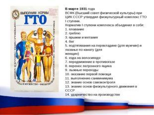В марте 1931 года ВСФК (Высший совет физической культуры) при ЦИК СССР утверд