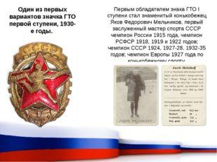 Первым обладателем знака ГТО I ступени стал знаменитый конькобежец Яков Федор