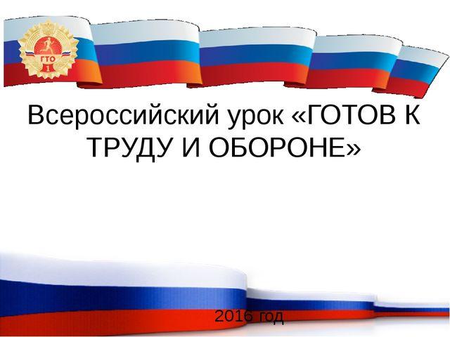Всероссийский урок «ГОТОВ К ТРУДУ И ОБОРОНЕ» 2016 год