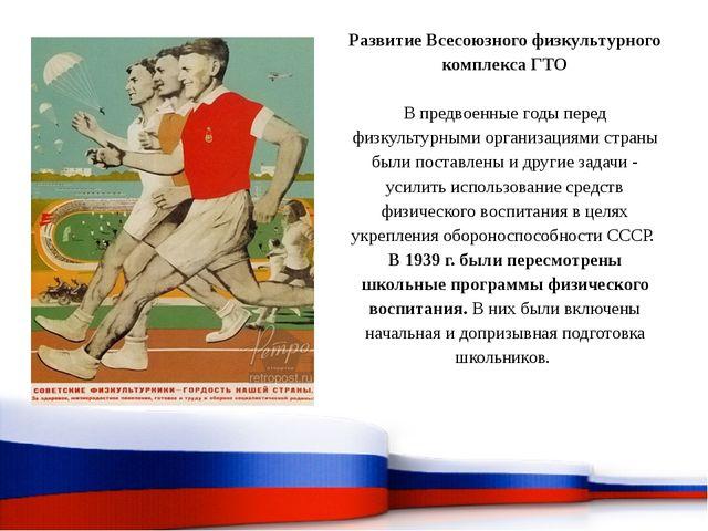 Развитие Всесоюзного физкультурного комплекса ГТО В предвоенные годы перед фи...