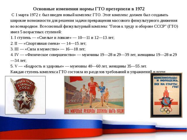 Основные изменения нормы ГТО претерпели в 1972 С 1 марта 1972 г. был введен...