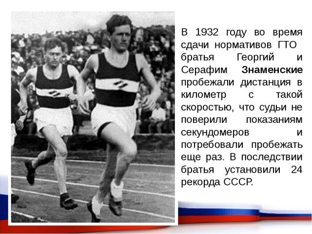В 1932 году во время сдачи нормативов ГТО братья Георгий и Серафим Знаменские...