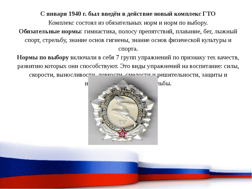 С января 1940 г. был введён в действие новый комплекс ГТО Комплекс состоял из...