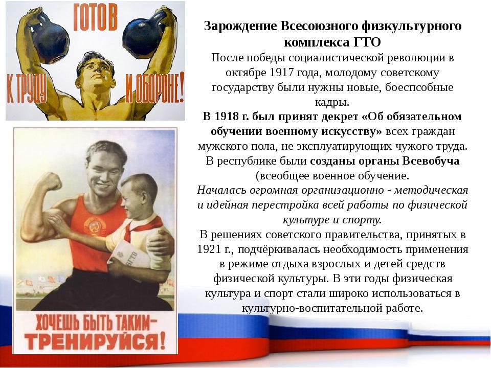 Зарождение Всесоюзного физкультурного комплекса ГТО После победы социалистиче...