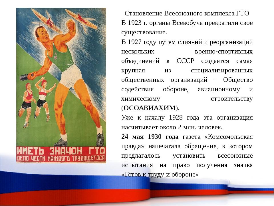 Становление Всесоюзного комплекса ГТО В 1923 г. органы Всевобуча прекратили с...