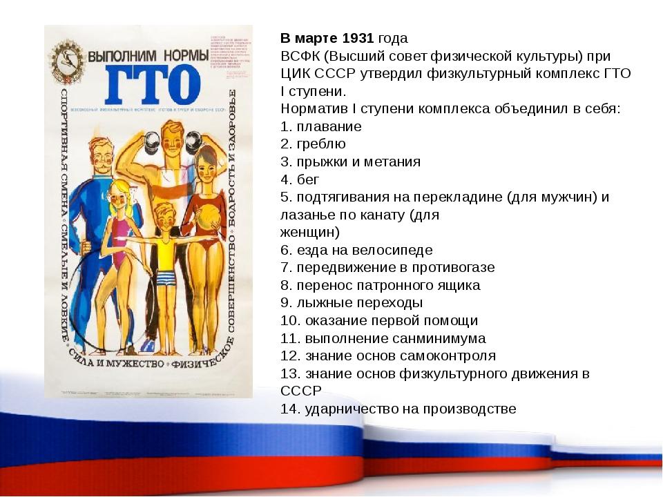 В марте 1931 года ВСФК (Высший совет физической культуры) при ЦИК СССР утверд...