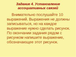 Задание 4. Установление ассоциативных связей Внимательно послушайте 10 выра