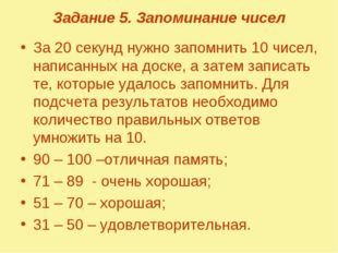 Задание 5. Запоминание чисел За 20 секунд нужно запомнить 10 чисел, написанны