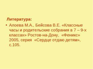Литература: Алоева М.А., Бейсова В.Е. «Классные часы и родительские собрания