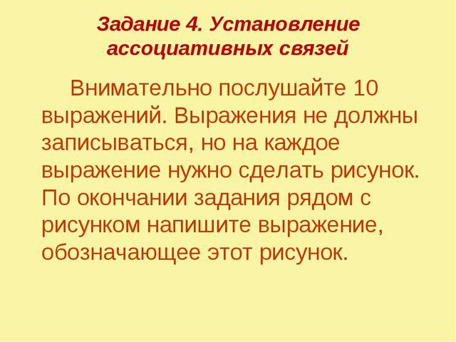 Задание 4. Установление ассоциативных связей Внимательно послушайте 10 выра...