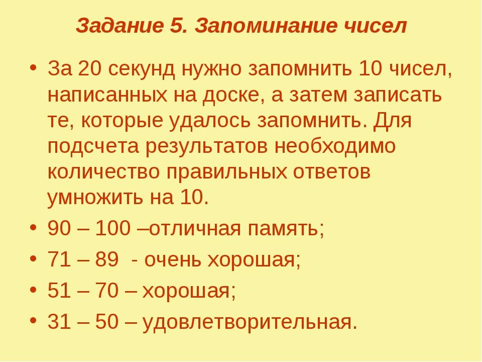 Задание 5. Запоминание чисел За 20 секунд нужно запомнить 10 чисел, написанны...