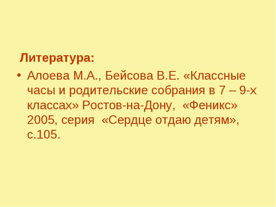 Литература: Алоева М.А., Бейсова В.Е. «Классные часы и родительские собрания...