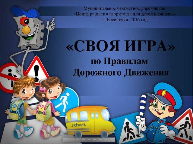 «СВОЯ ИГРА» по Правилам Дорожного Движения Муниципальное бюджетное учреждение...