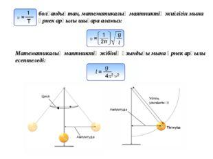 Математикалық маятниктің жібінің ұзындығы мына өрнек арқылы есептеледі: болға