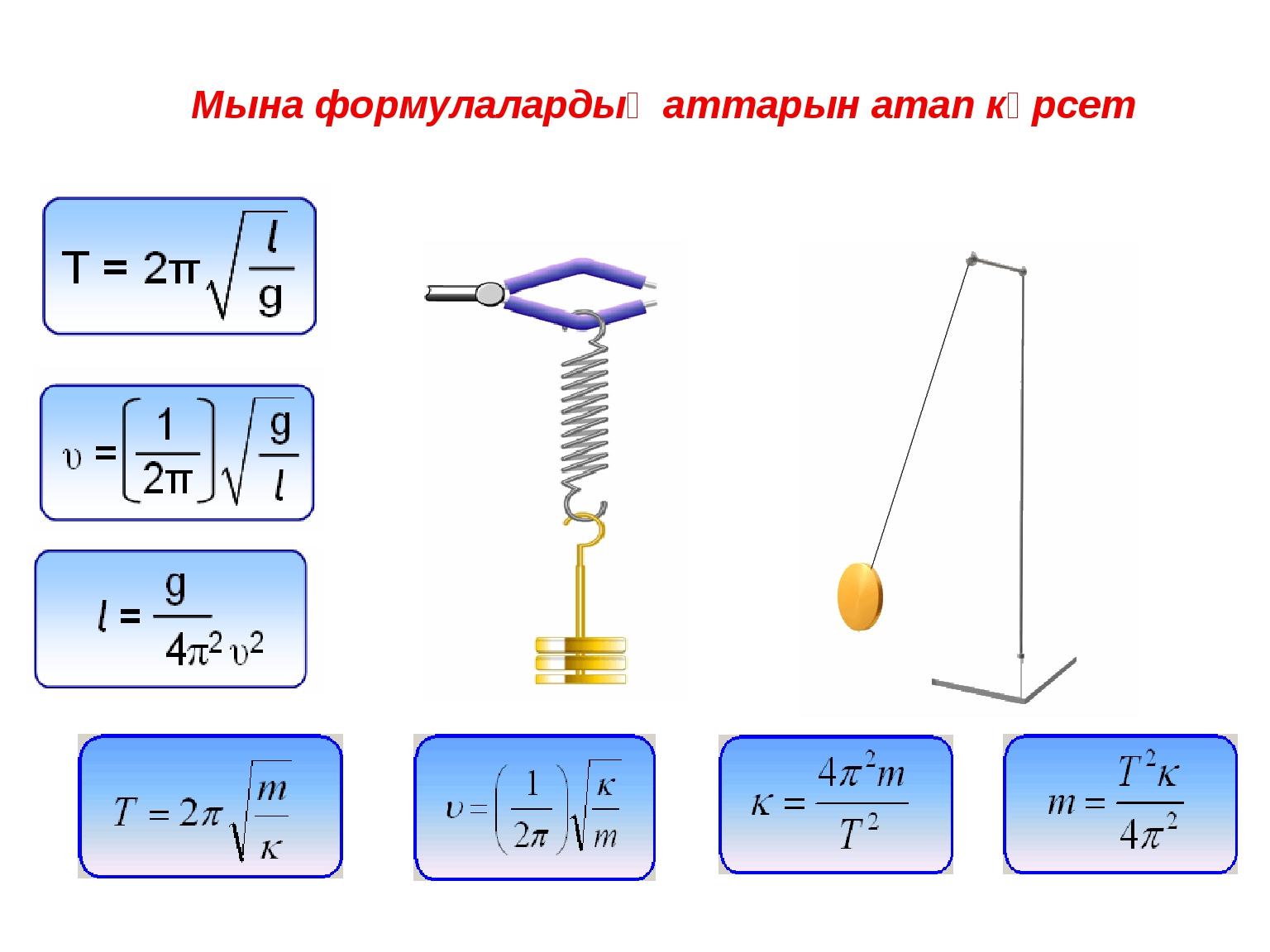 Мына формулалардың аттарын атап көрсет