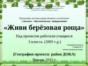 Муниципальное казенное общеобразовательное учреждение «Тальменская средняя о