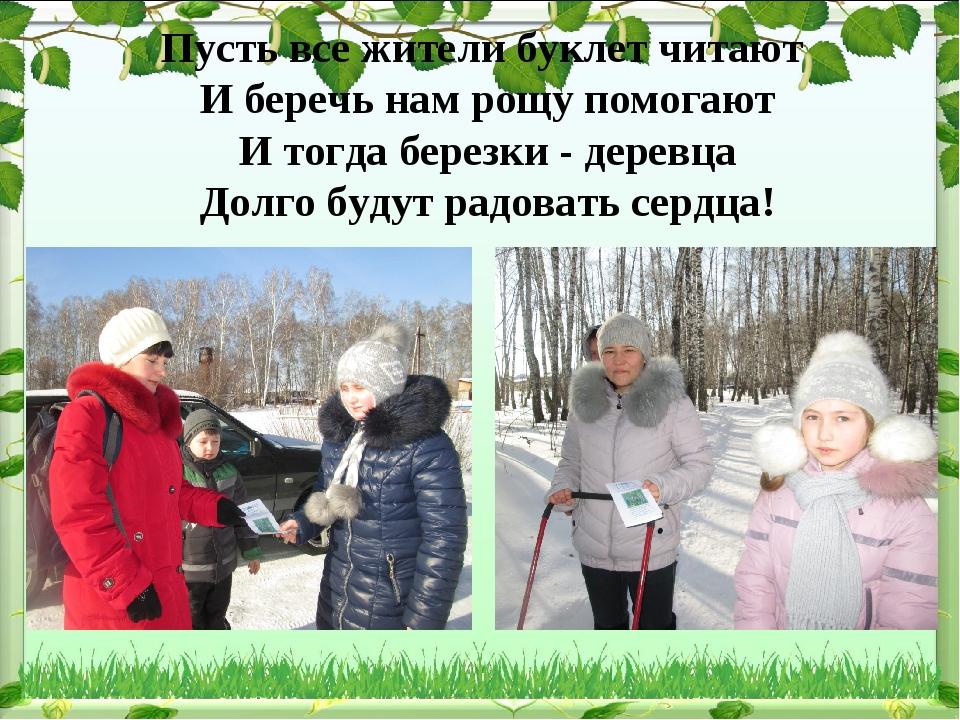 Пусть все жители буклет читают И беречь нам рощу помогают И тогда березки -...