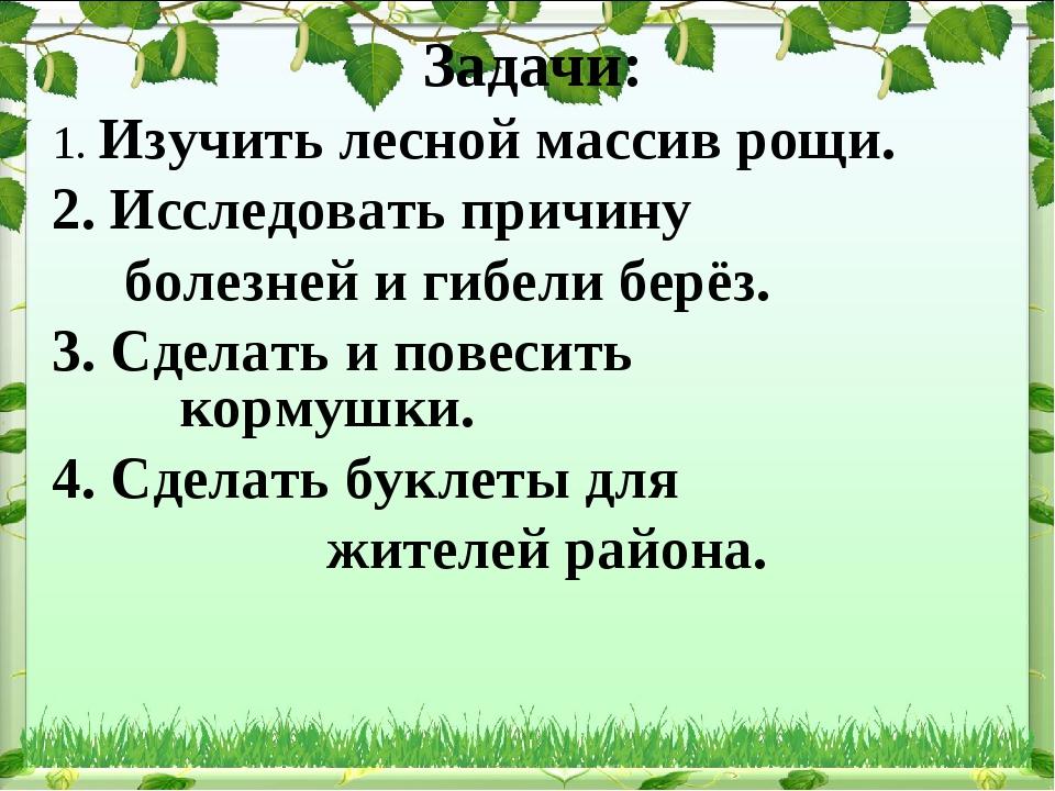 Задачи: 1. Изучить лесной массив рощи. 2. Исследовать причину болезней и гиб...