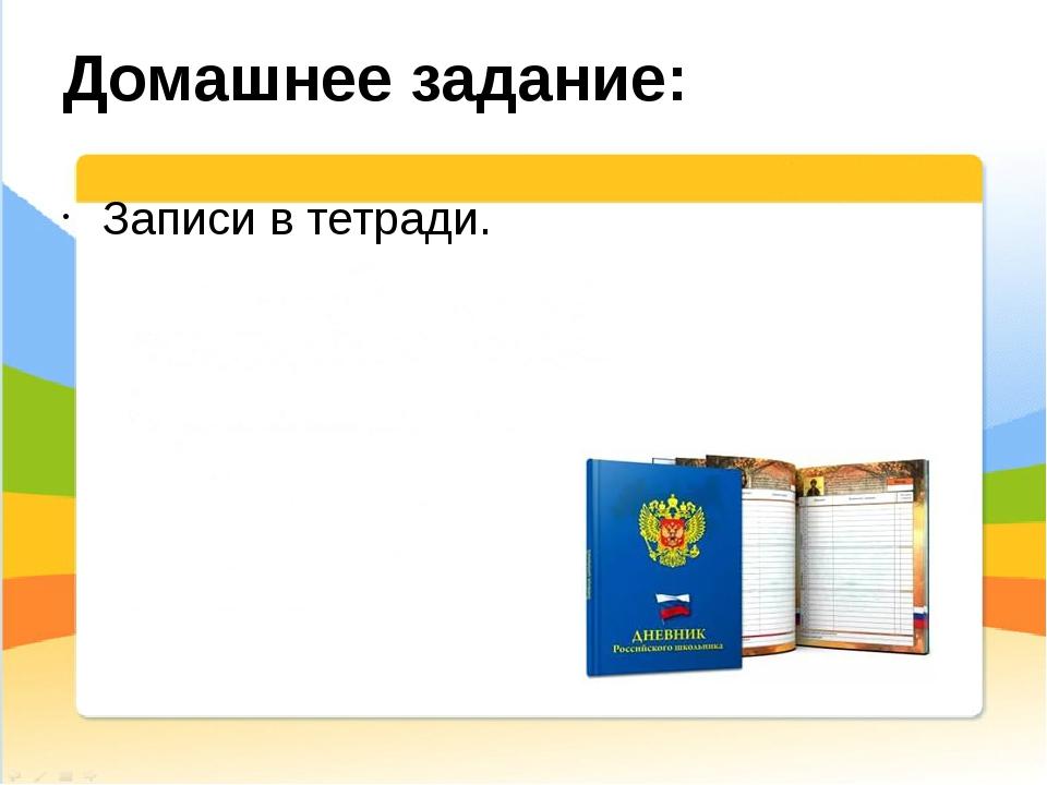 Домашнее задание: Записи в тетради.