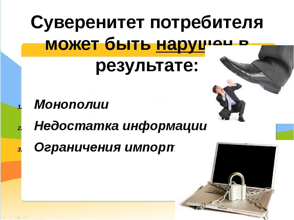 Суверенитет потребителя может быть нарушен в результате: Монополии Недостатка...