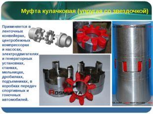 Муфта кулачковая (упругая со звездочкой)  Применяется в ленточных конвейера